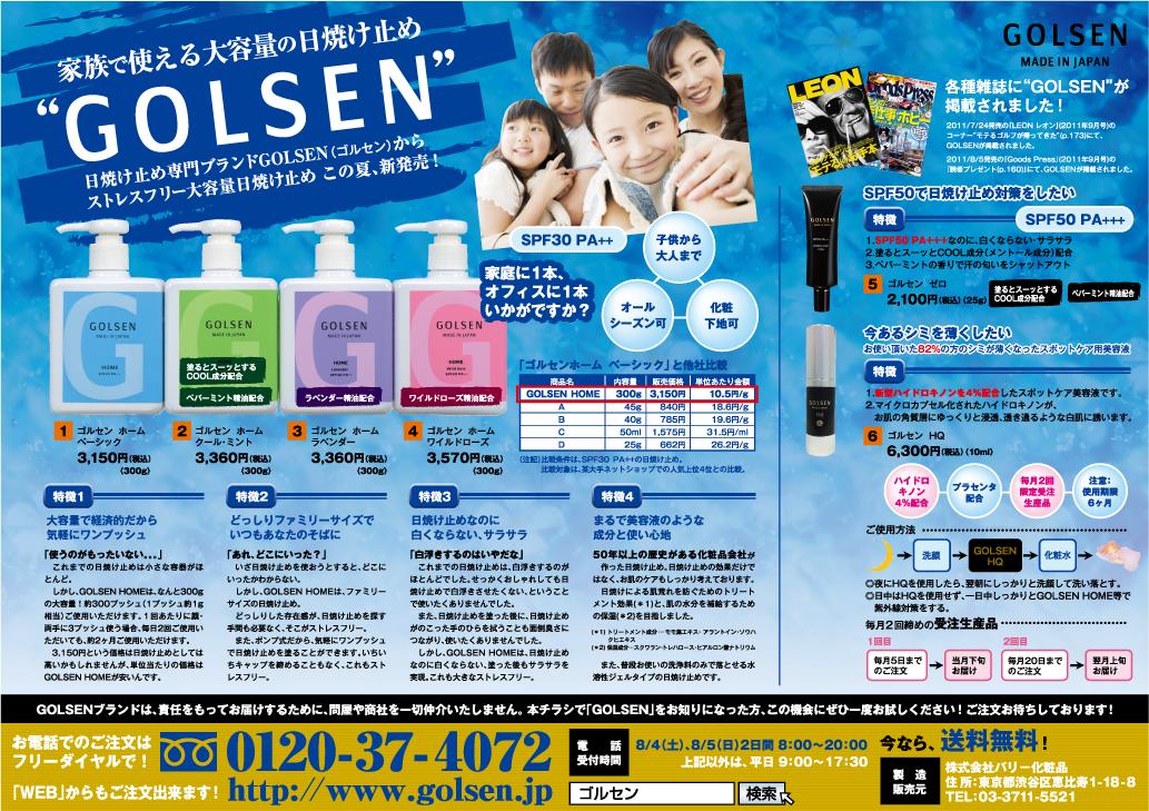 20120804_advertising insert