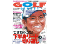 golfdigest_201110_cover_thum