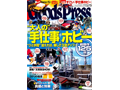 goodspress_201109_cover_thum